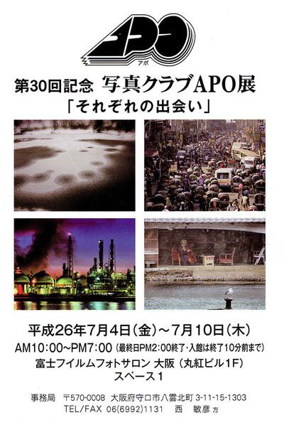Apo2014
